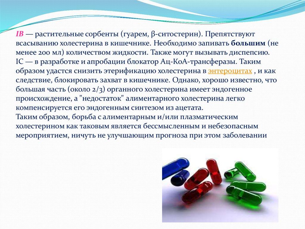 препараты уменьшающие холестерин в крови