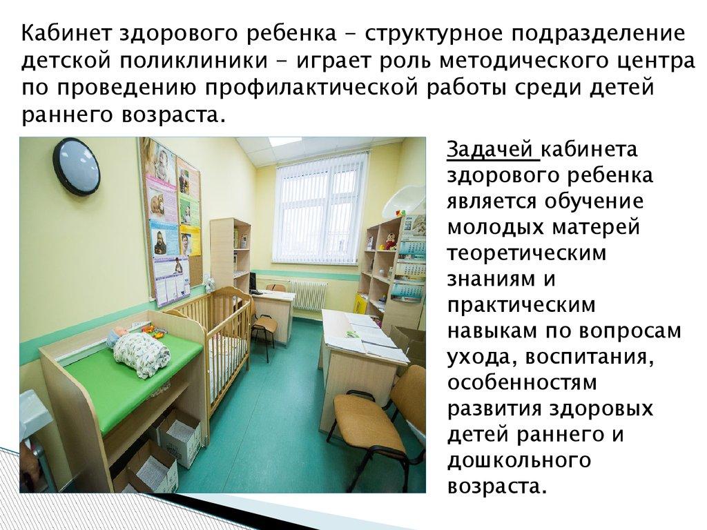 Работа кабинета здорового ребенка в детской поликлинике