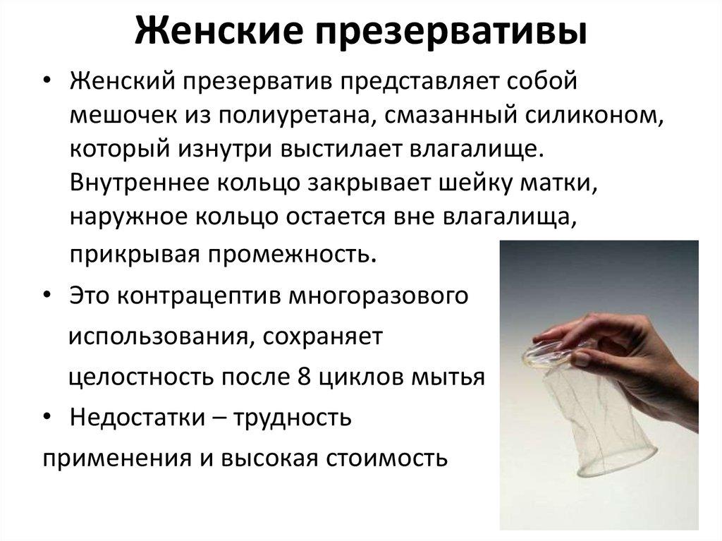 zhenskiy-prezervativ