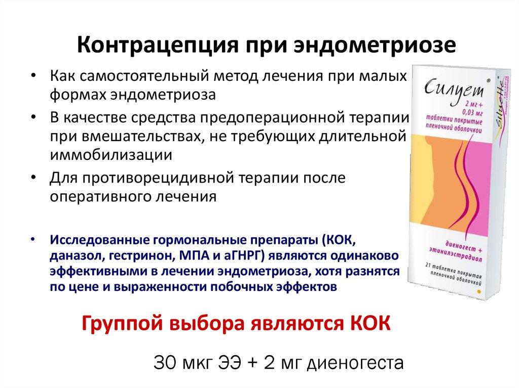 Эндометриоз лечение контрацептивами