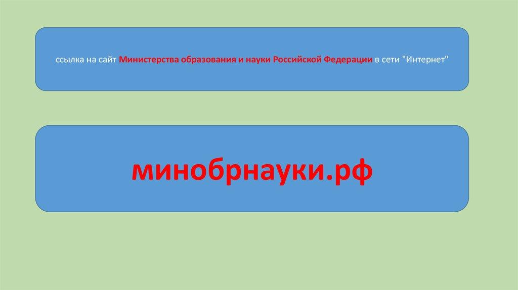 785 требования к структуре официального сайта