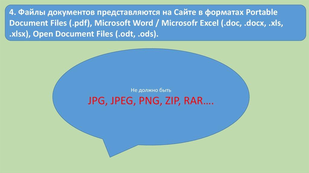 Требования к структуре официального сайта образовательной организации