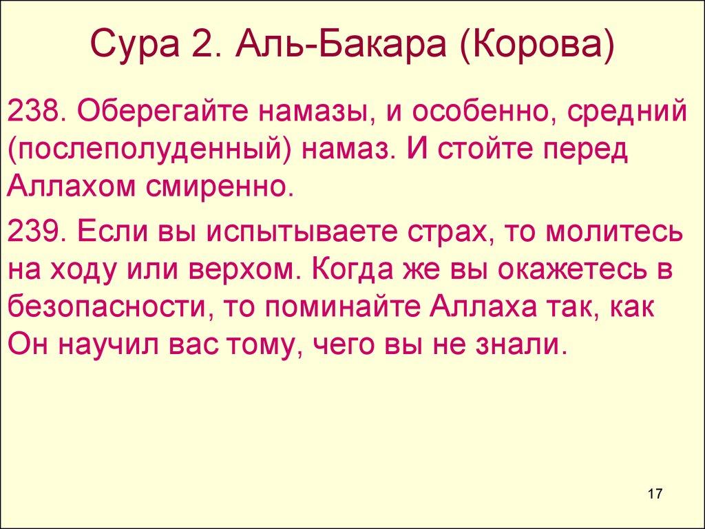 чему сура аль бакара читать на русском валерия актерами
