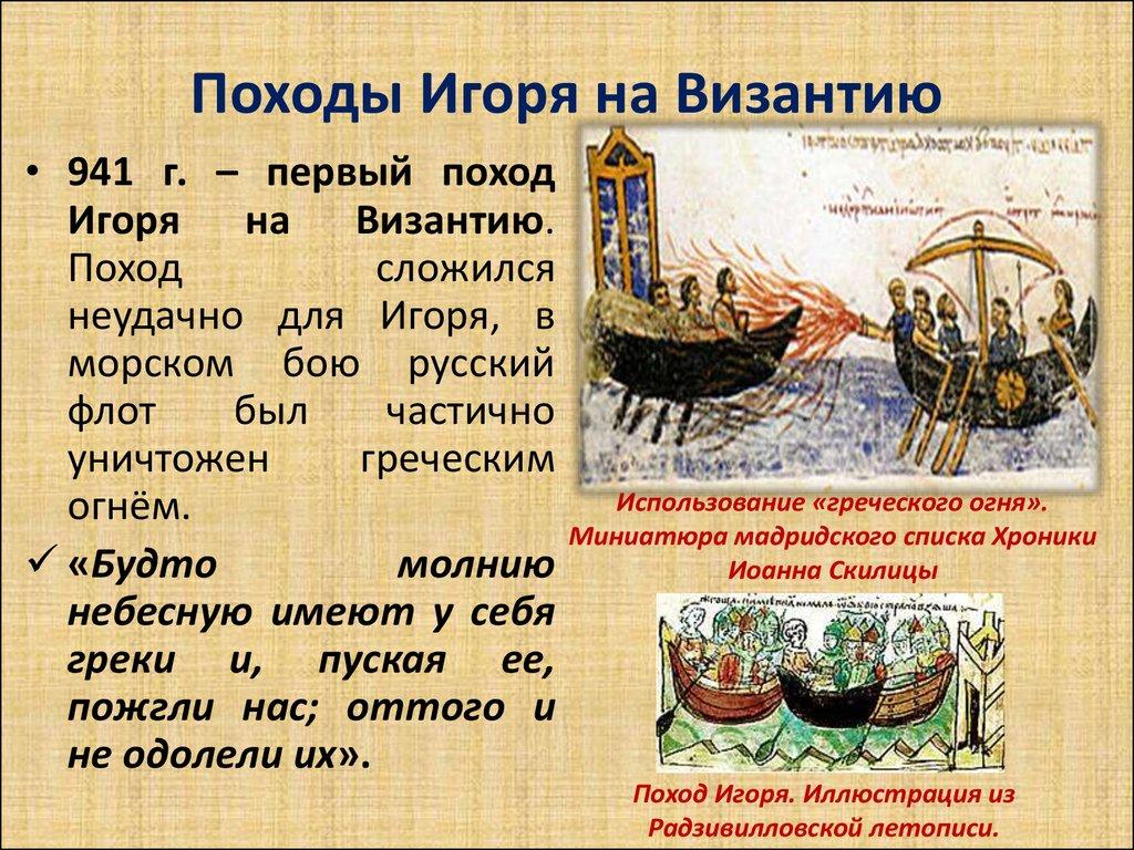 поход святослава на византию