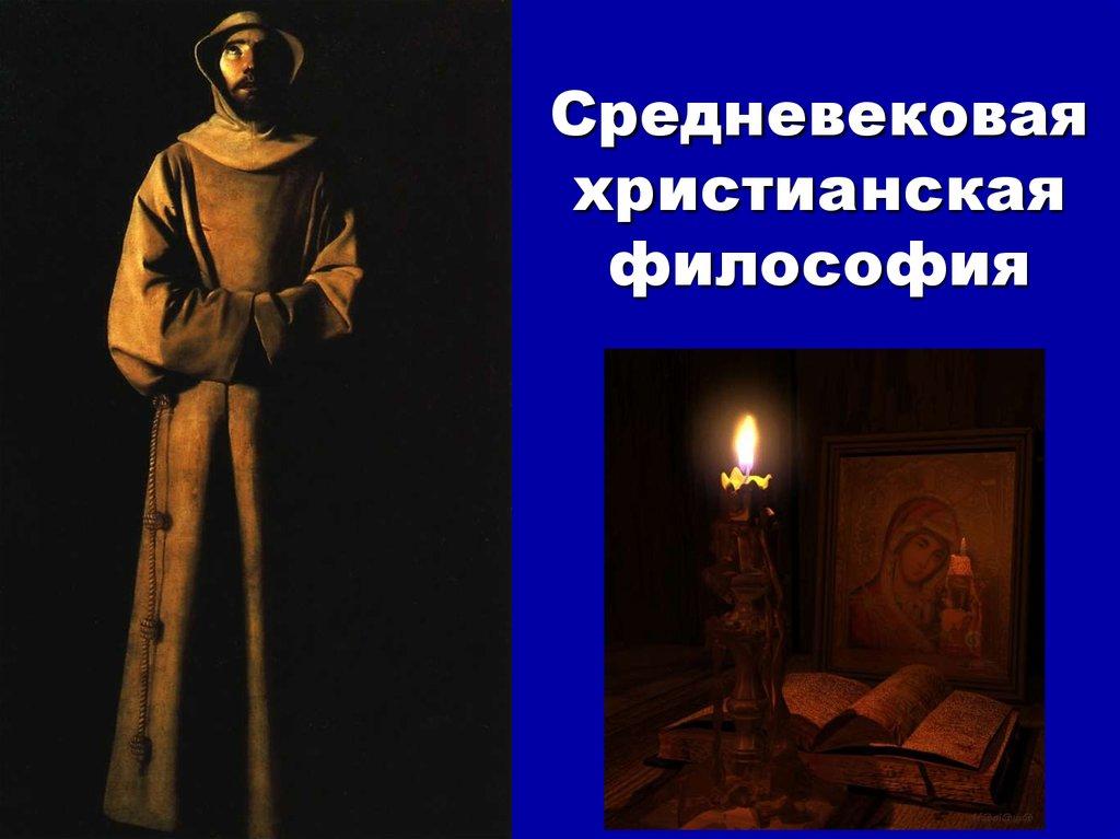 Реферат Христианство и философия Реферат философия христианства