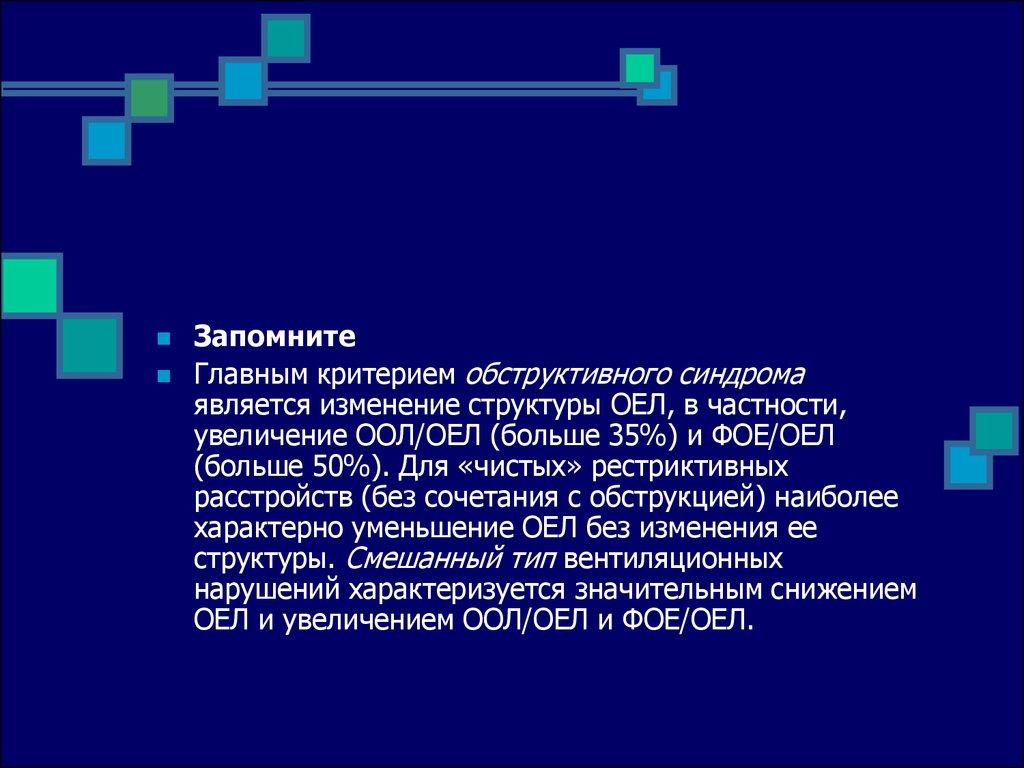 спирограф структурная схема