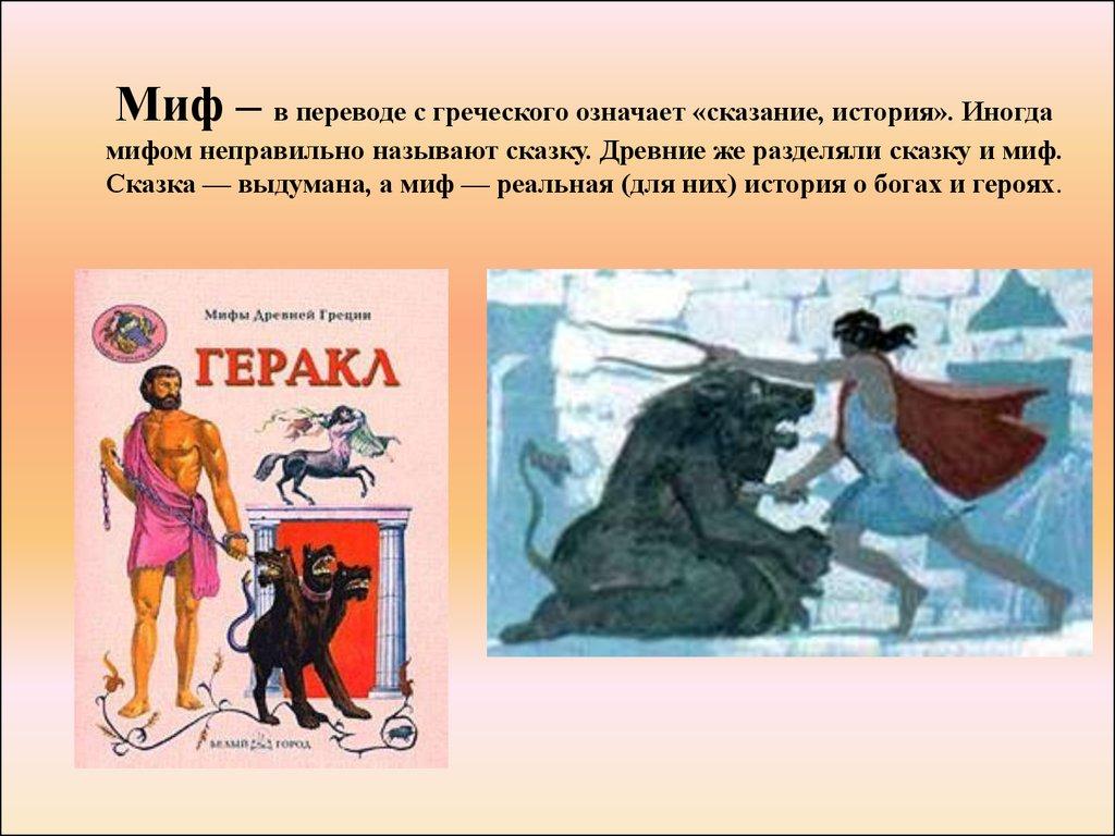древние сказка