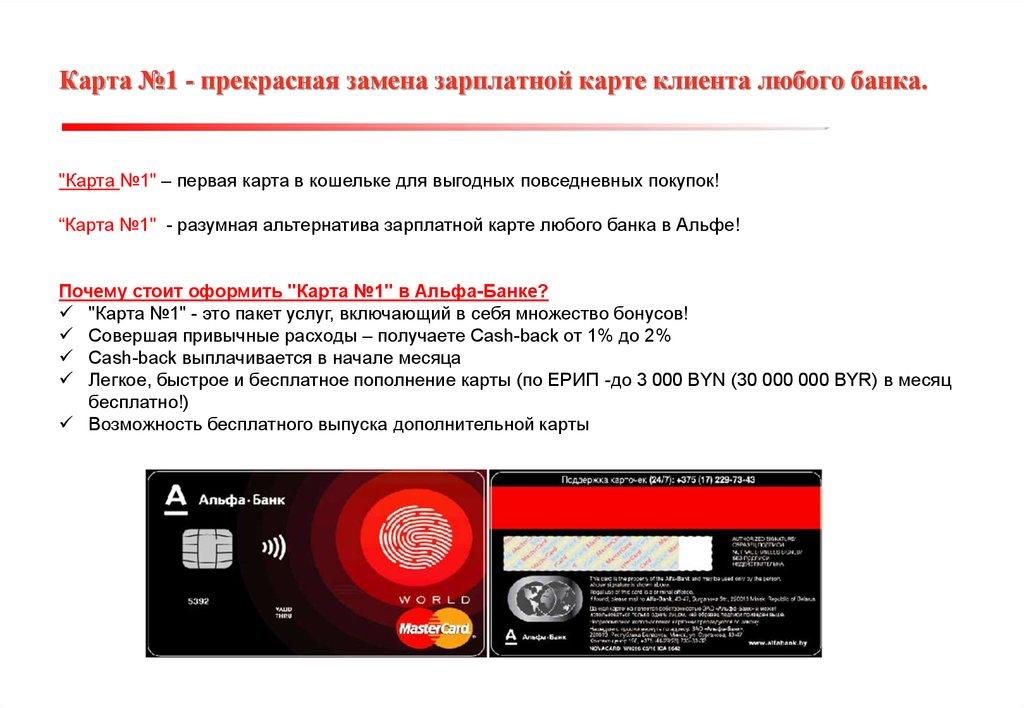 Альфа банк как сделать зарплатную карту