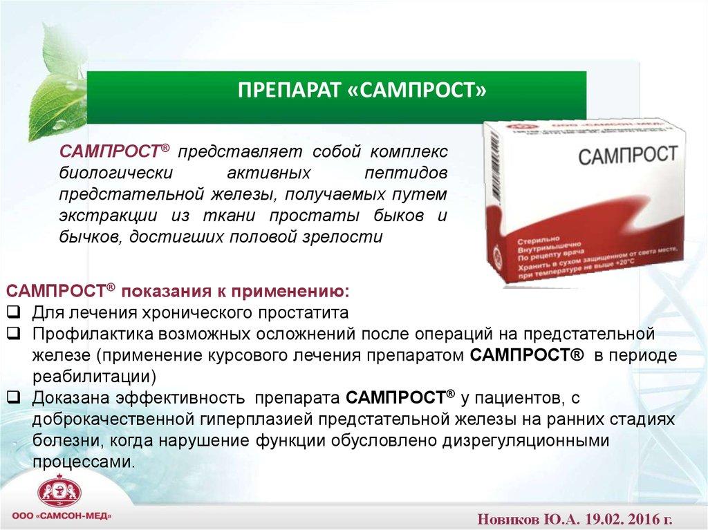 рублей новые препараты лечения бесплодия и хронического простатита нужно