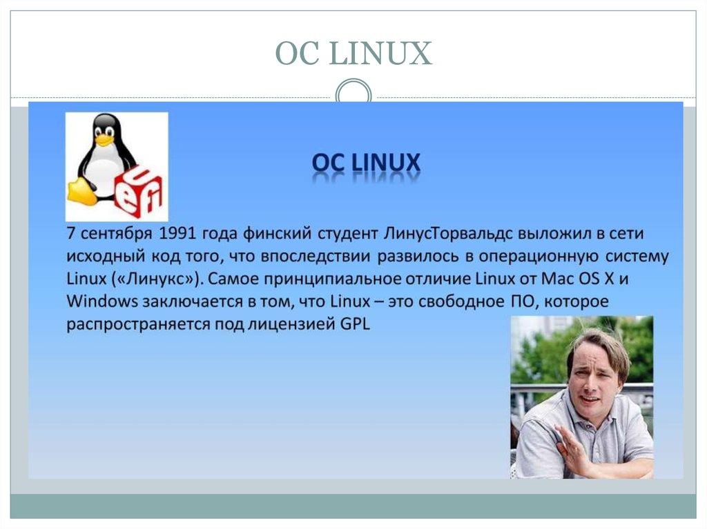 История Развития Операционных Систем Презентация Скачать