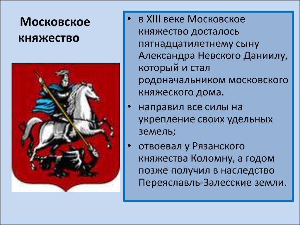 С укреплением московского княжества связаны