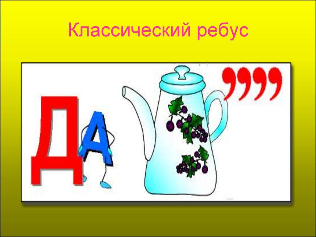 ребусы и загадки по русскому языку 6 класс