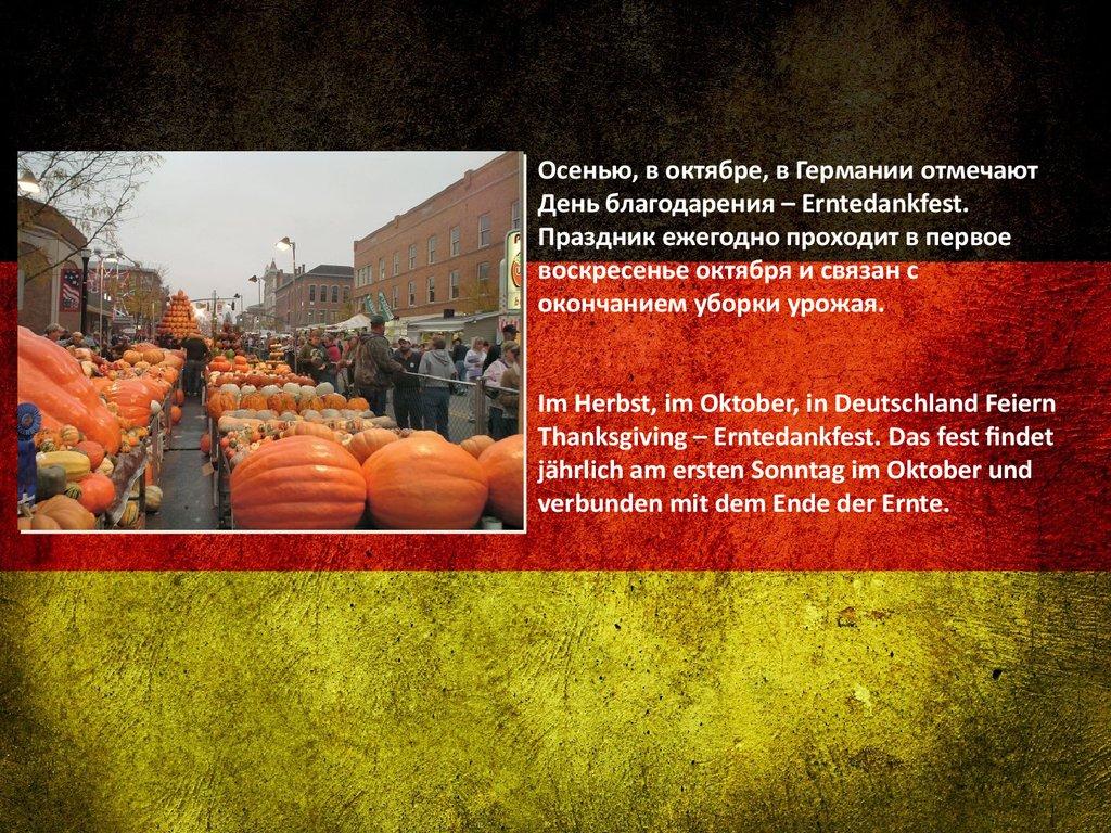 Картинки по запросу «Erntedankfest» — праздник благодарения. картинки