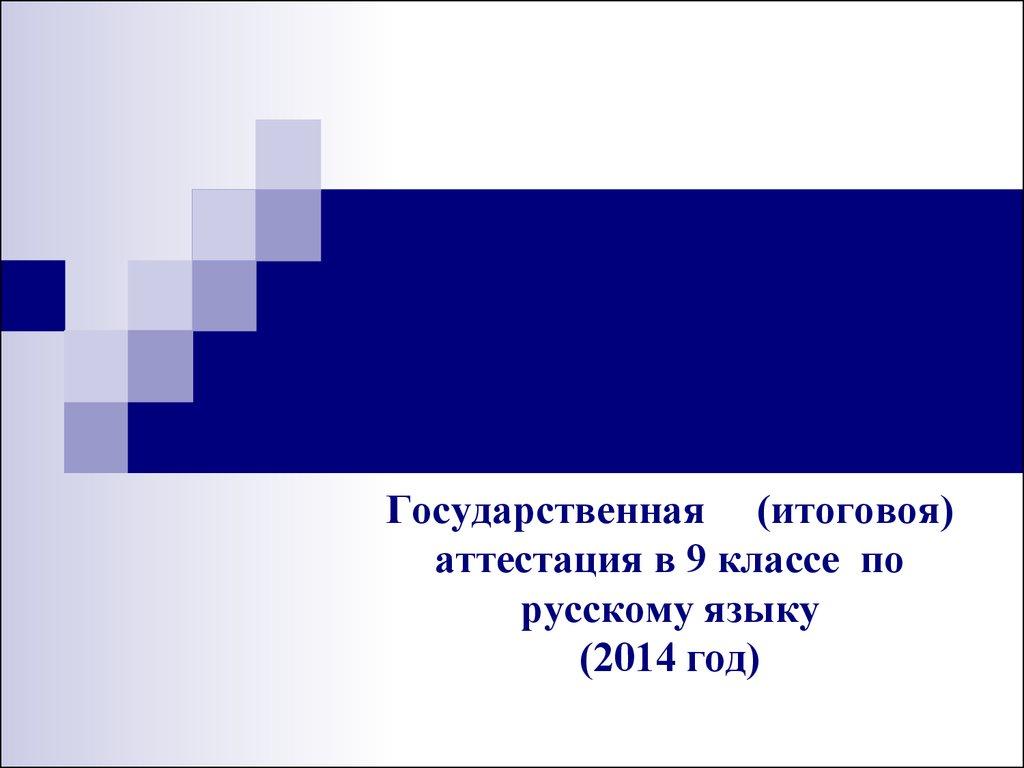 Изложения По Русскому Языку 9 Класс Огэ 2016 Текст Фипи 30 Вариантов