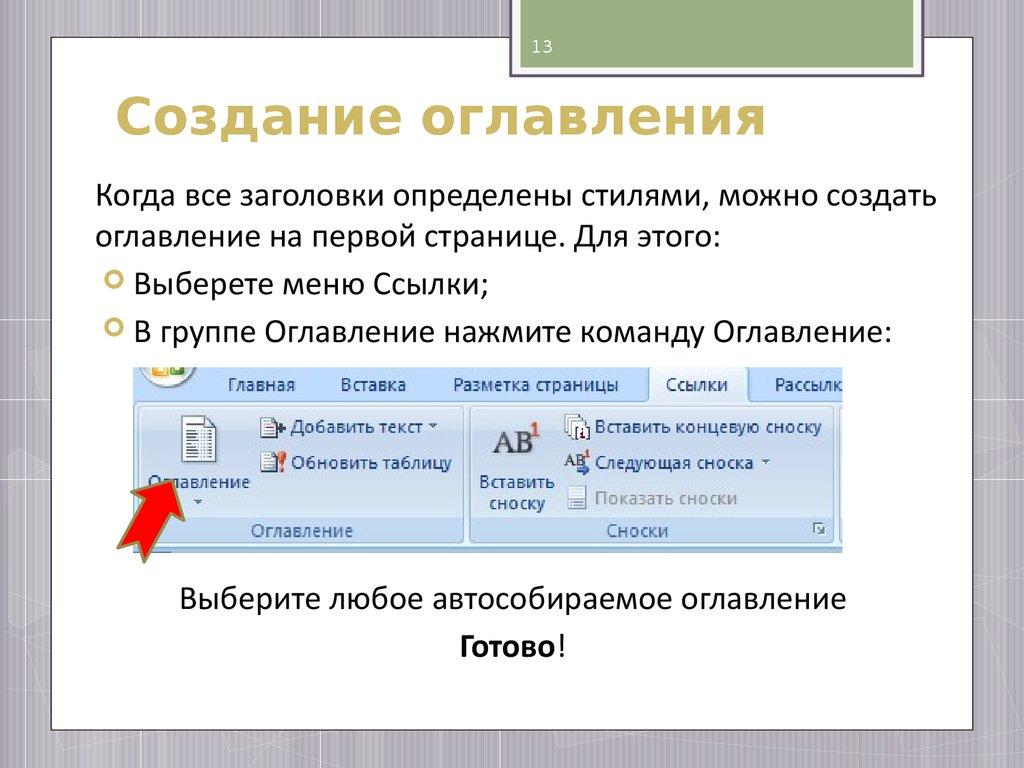 создание реферата онлайн