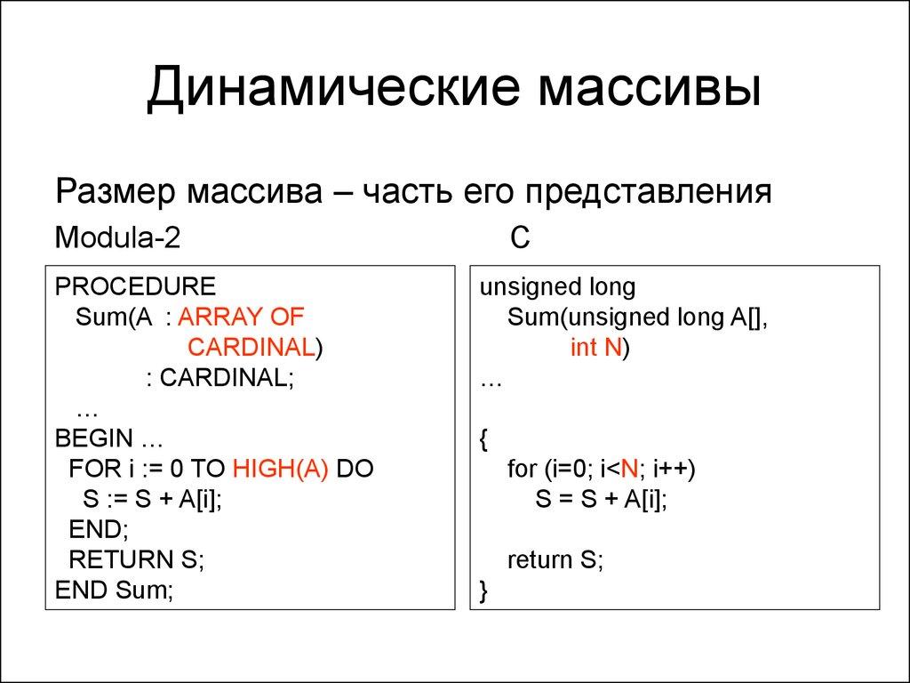 Динамические массивы с - 8 динамические массивы с - 17