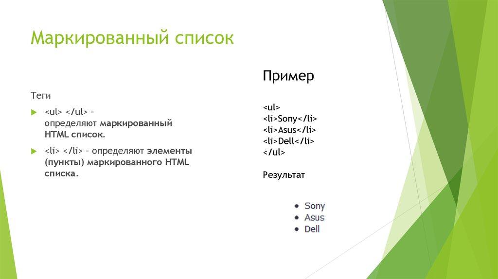 Элементы дизайна сайта списки