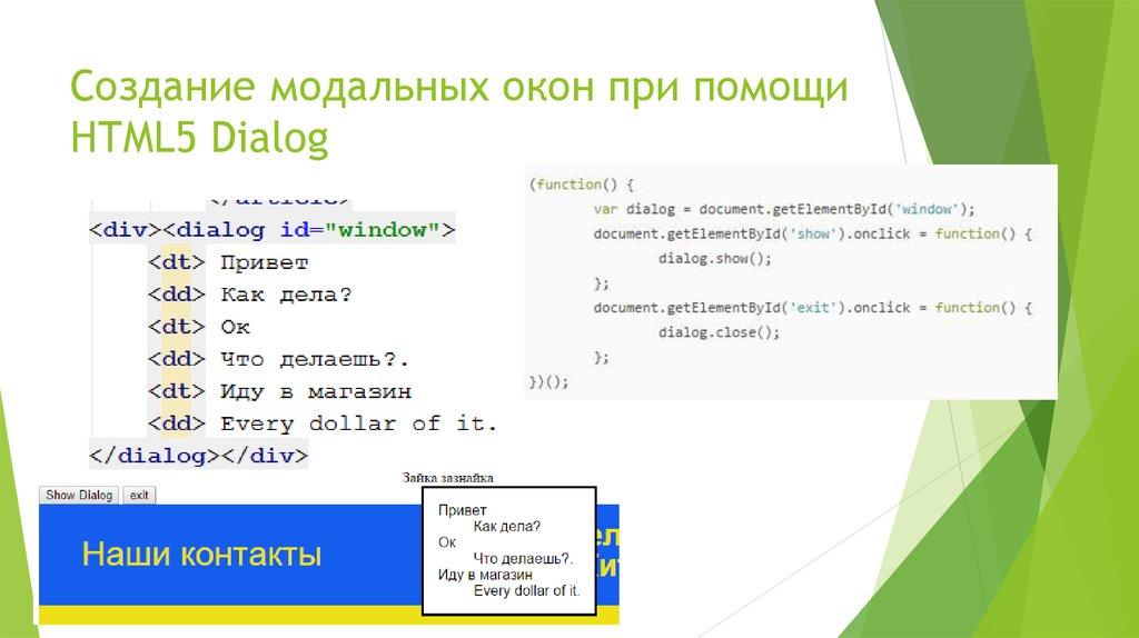 Создание сайта презентации объекта