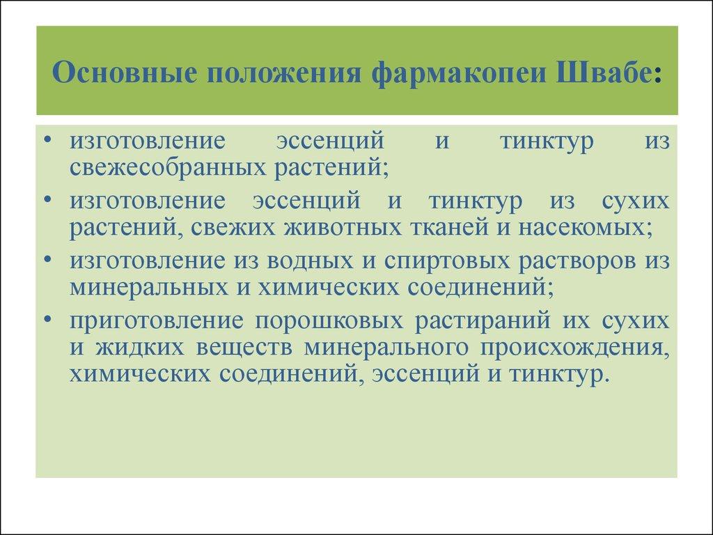 Антианемические препараты: классификация лекарственных средств 2