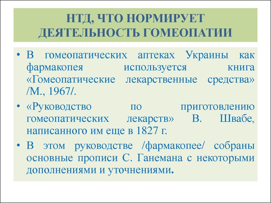 Антианемические препараты: классификация лекарственных средств 27