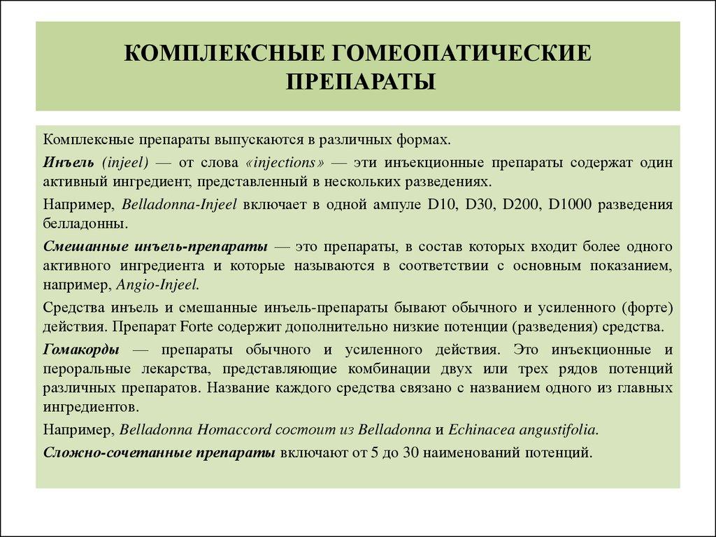Антианемические препараты: классификация лекарственных средств