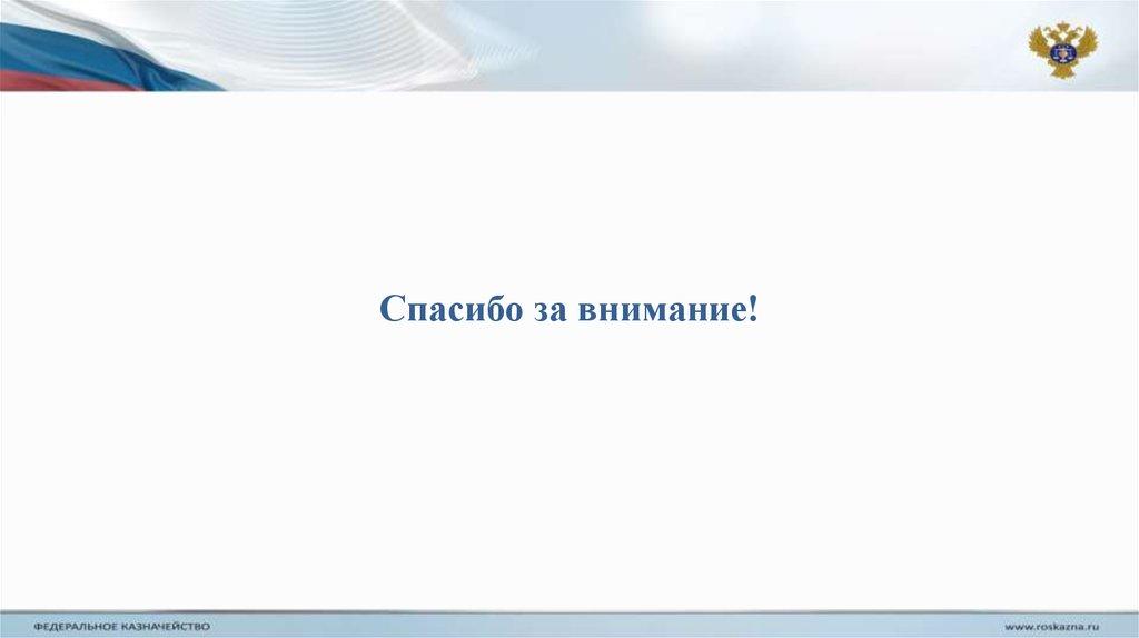 Электронный бюджет официальный сайт 2016 - 23f