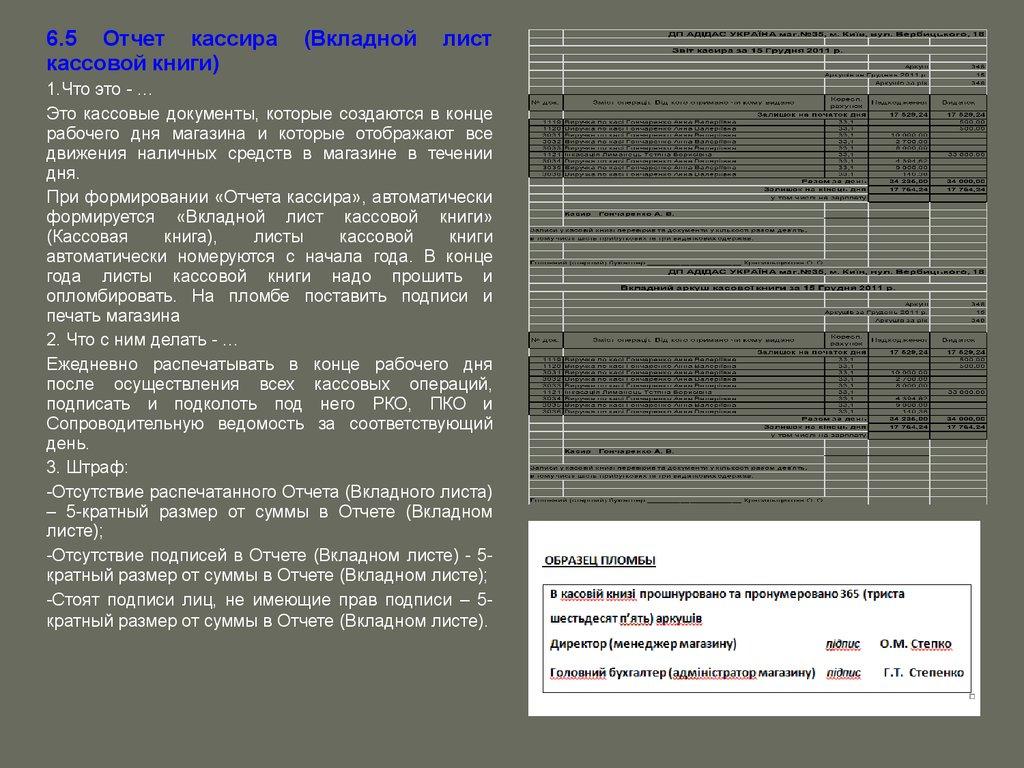 Х-отчет в онлайн кассах не предусмотрен