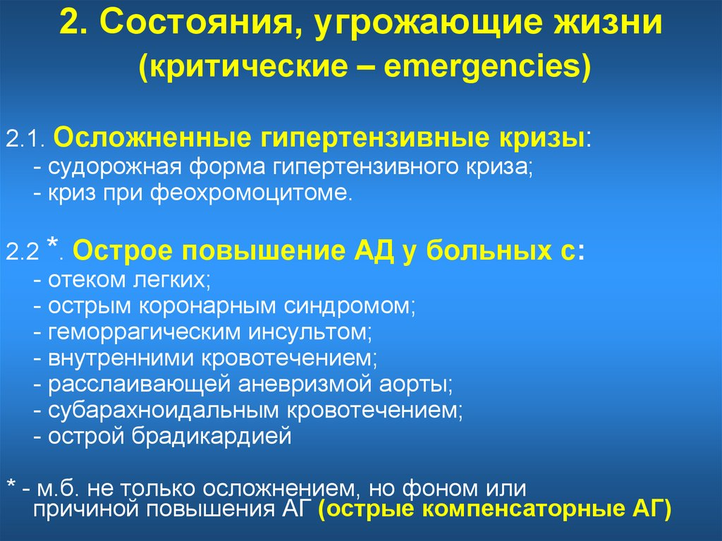Критерии степени гипертонии