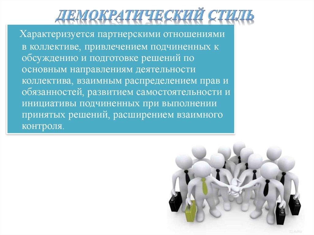 стиль и методы руководства коллективом - фото 10