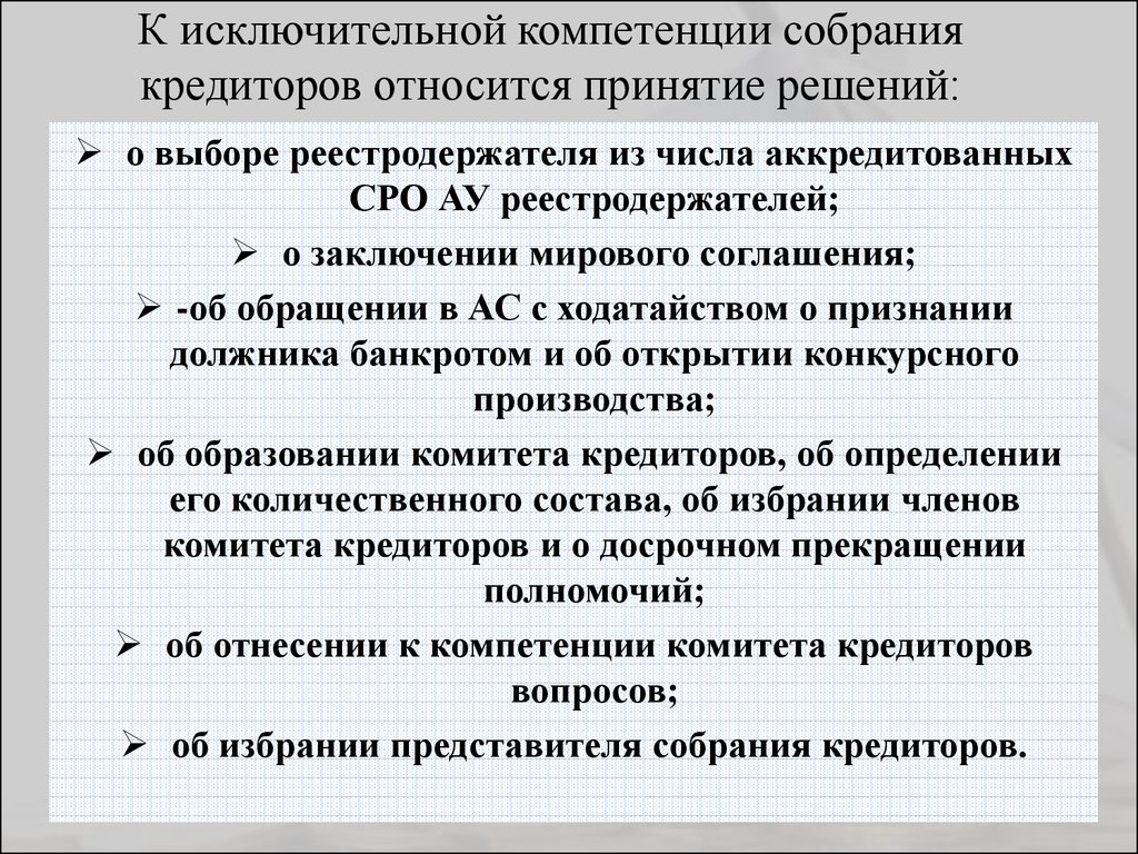 Статья 33 закон об ооо компетенция общего собрания