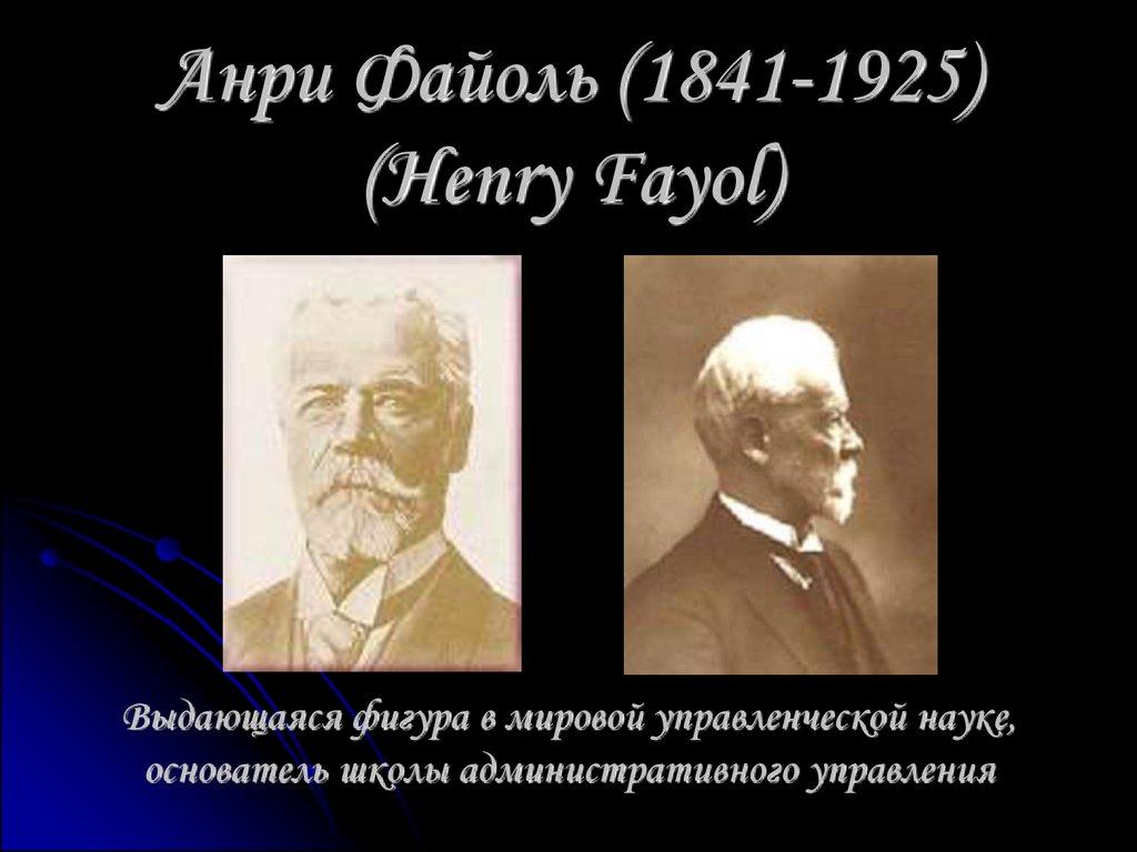 taylor fayol mayo and weber essay