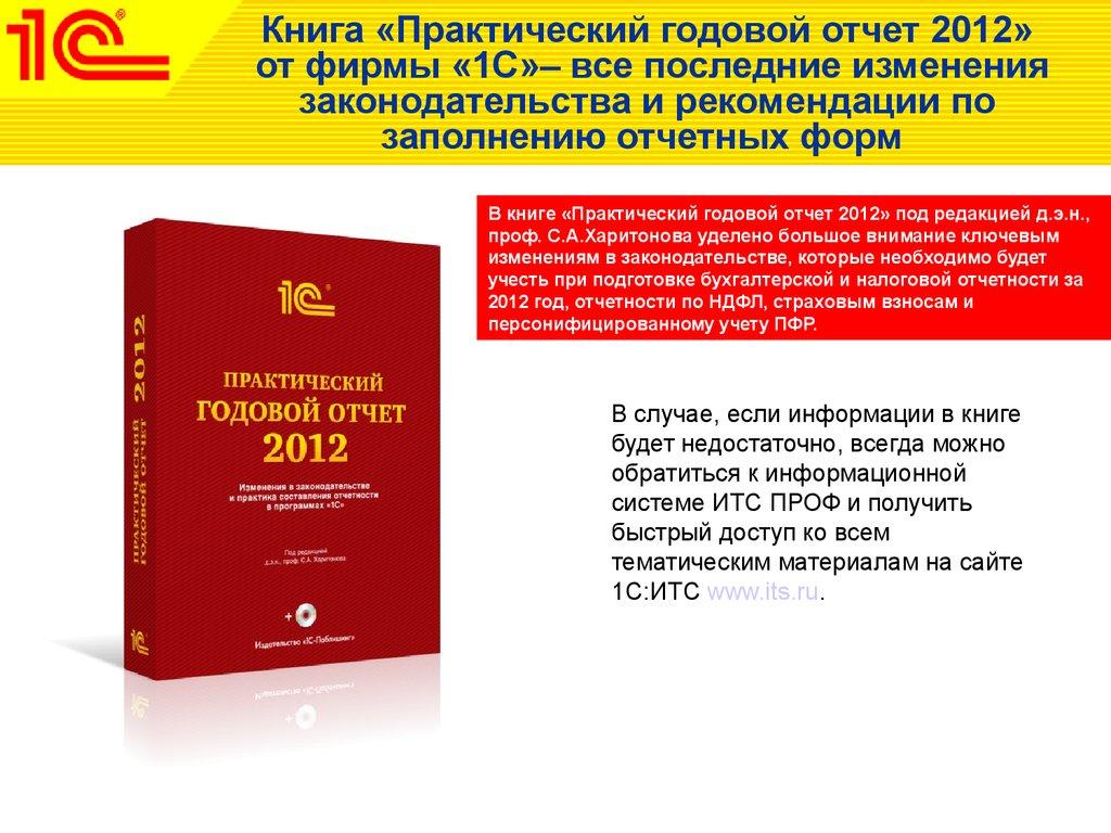 Система С Предприятие Отчет по практике 1с предприятия