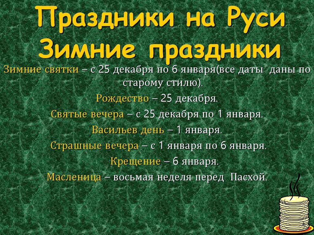 Фольклор все народные праздники