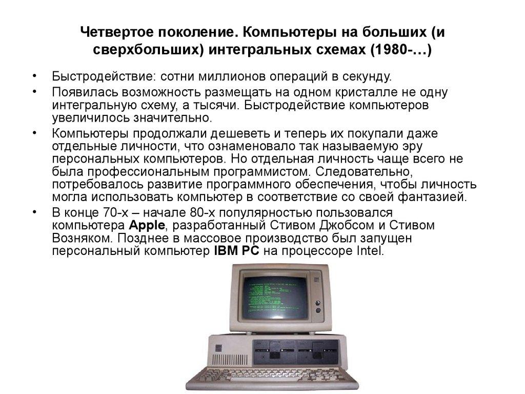 развитие вычислительной техники реферат по информатике