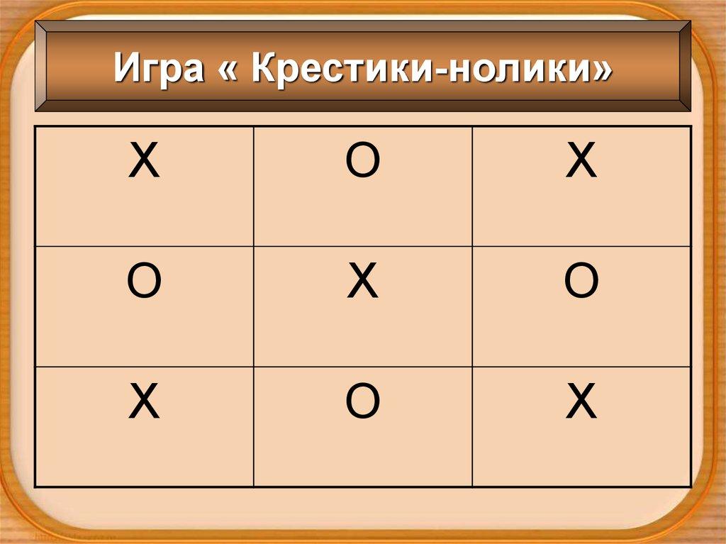 игра по истории древней греции 5 класс