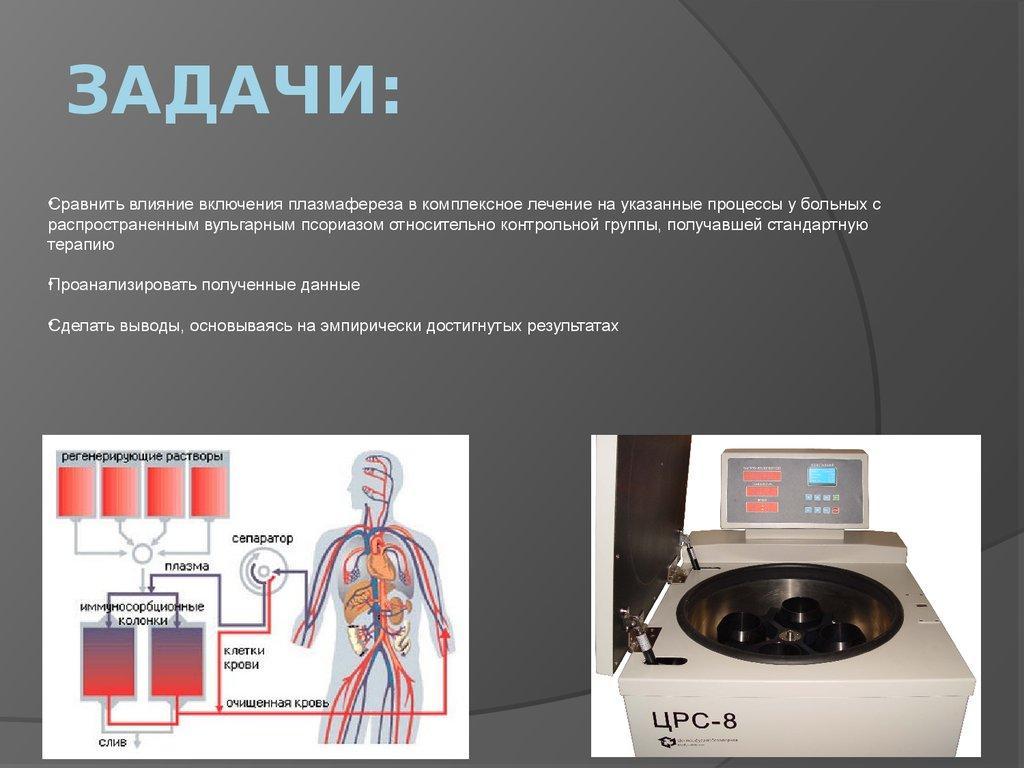 лечение суставов плазмой крови как проходит процесс