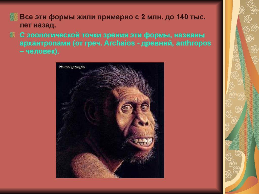 Первое эволюционное учение