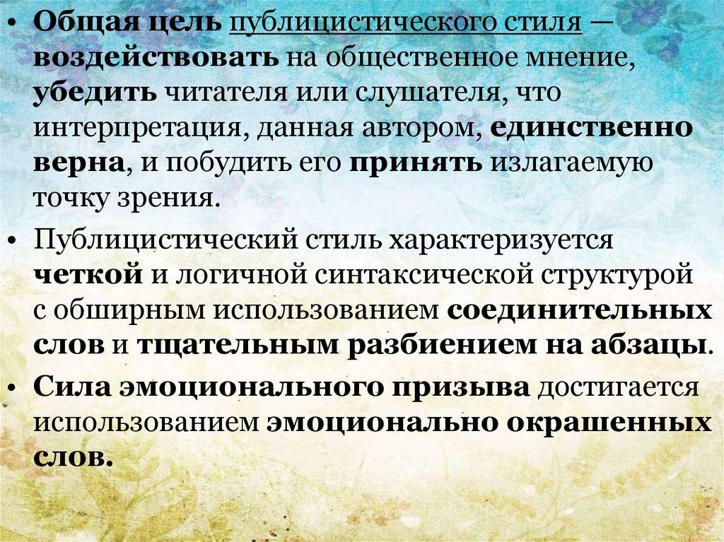 Концепция понимания языка м даммита