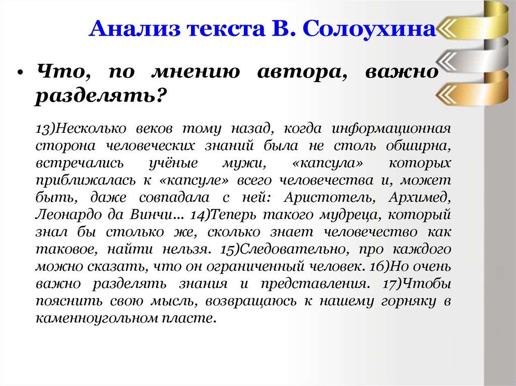 Сочинение по тексту солоухина письма из русского музея