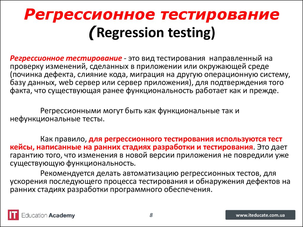 Регрессионное тестирование (Regression testing)