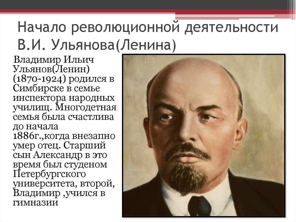 a biography of vladimir ilyich lenin a russian leader