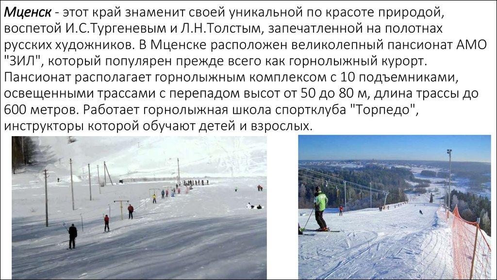 лыжах КАНТе горных на в Стоимость катание обучения