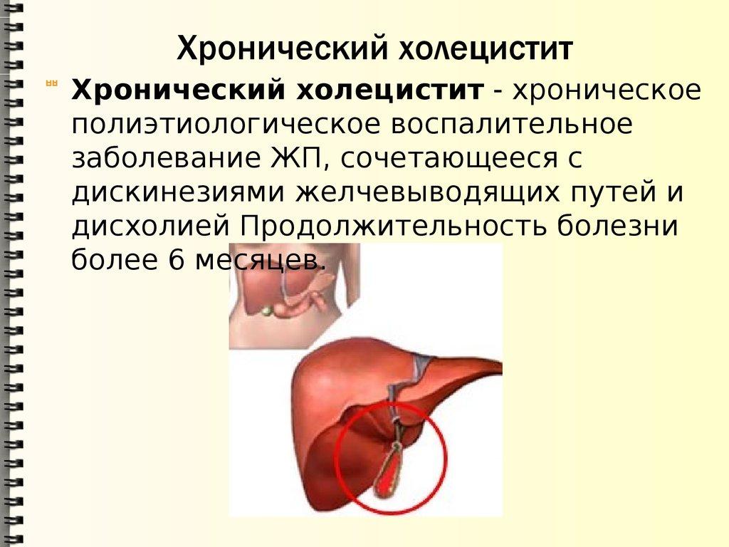 презентация опухоли желчевыводящих путей