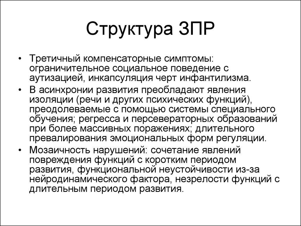 презентации по зпр олигофрения