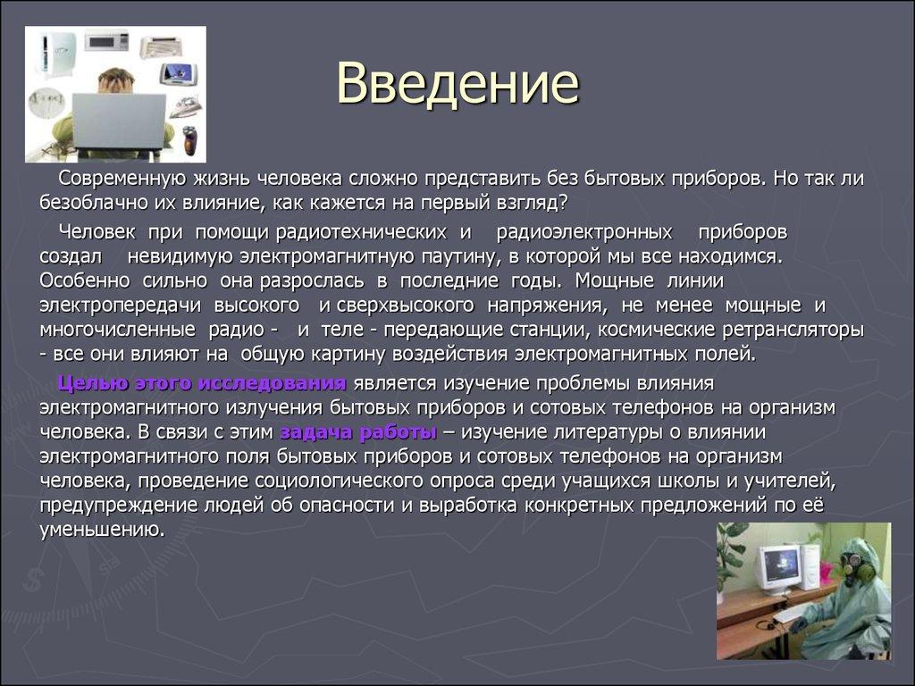 влияние электромагнитных волн презентация powerpoint