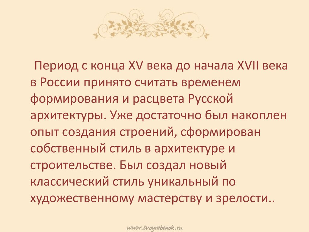 архитектурные памятники россии 17 века презентация