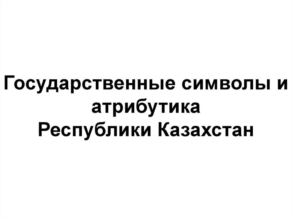 государственные символы рф реферат