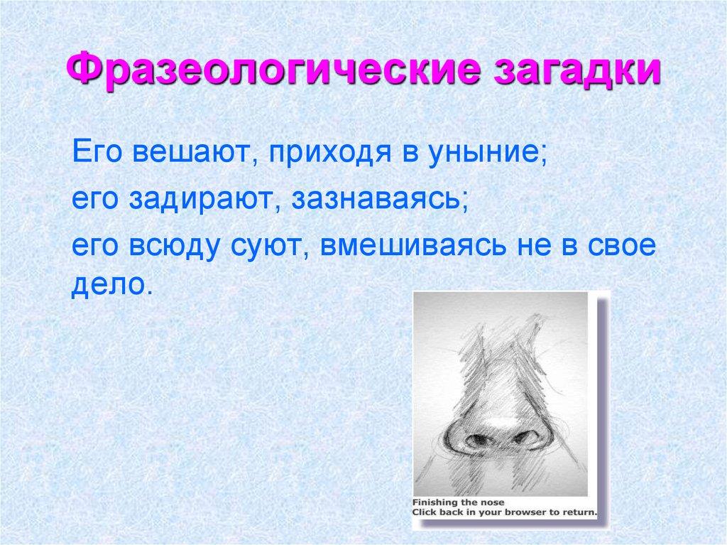 Загадка что такое глаза бояться а руки делают