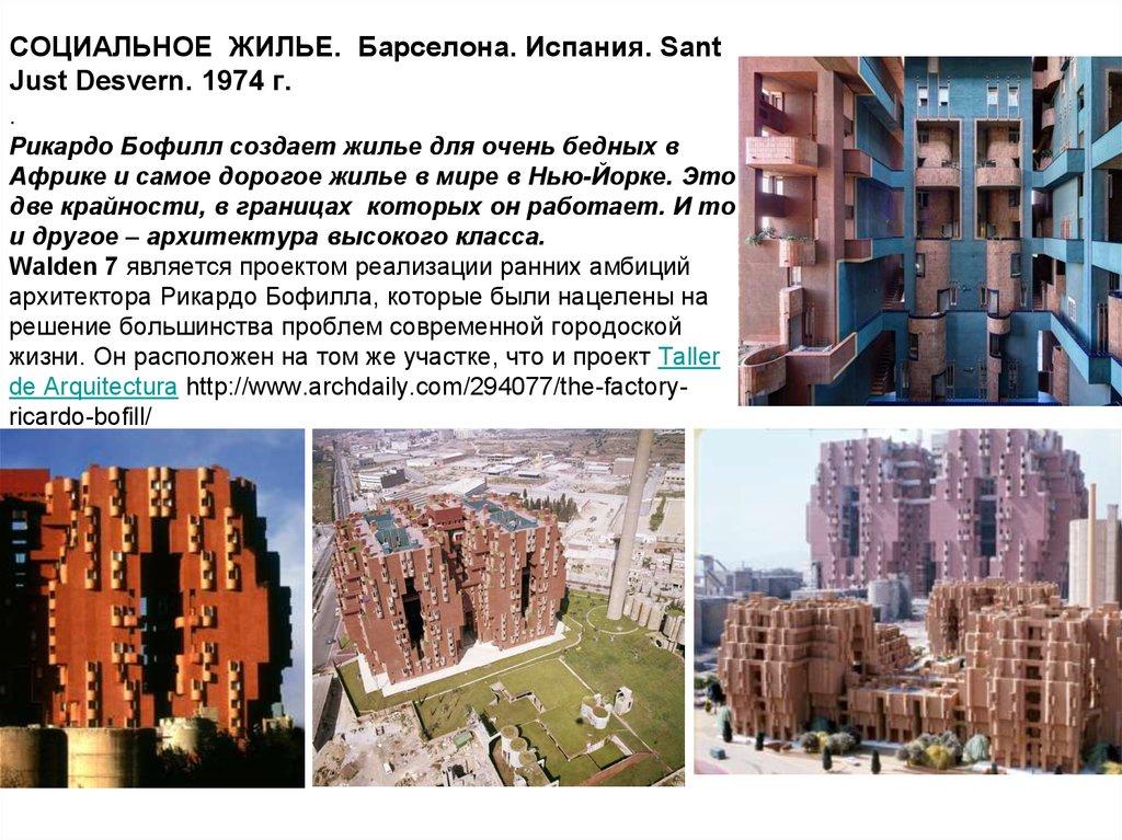 Социальное жильё в испании
