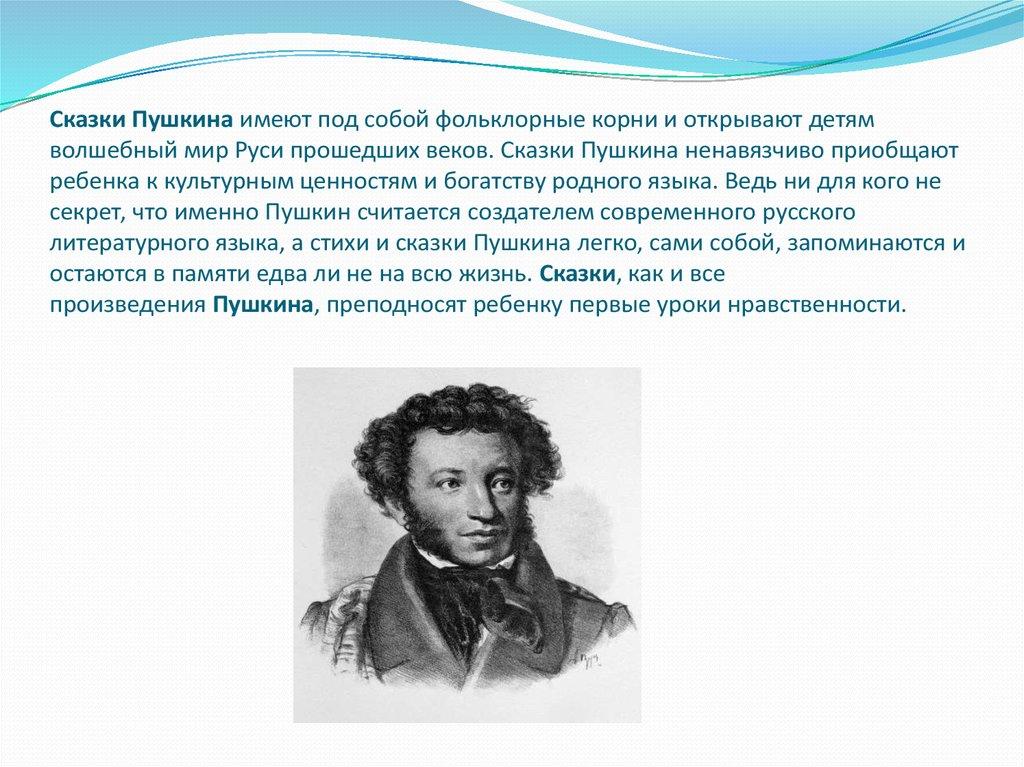 пушкин 1 класс знакомство